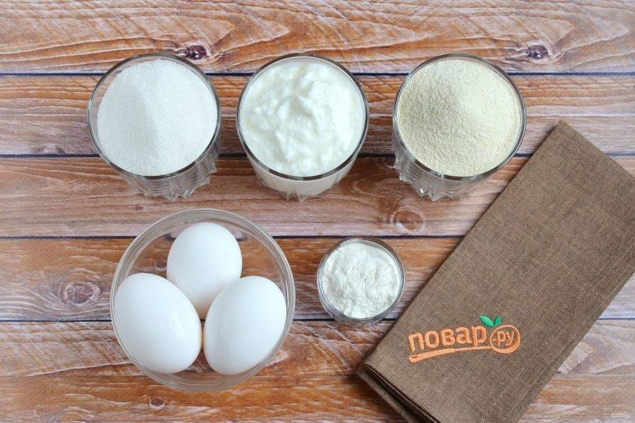 1. Приготовьте продукты.