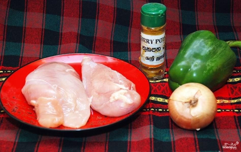 1.Прежде всего, подготавливаем все необходимые ингредиенты. Мясо моем и очищаем от пленки и хрящей, перец моем и вытираем полотенцем, луковицу очищаем и моем.