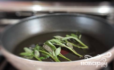 Нагреть сковороду с маслом и обжарить шалфей в течении 2 минут.