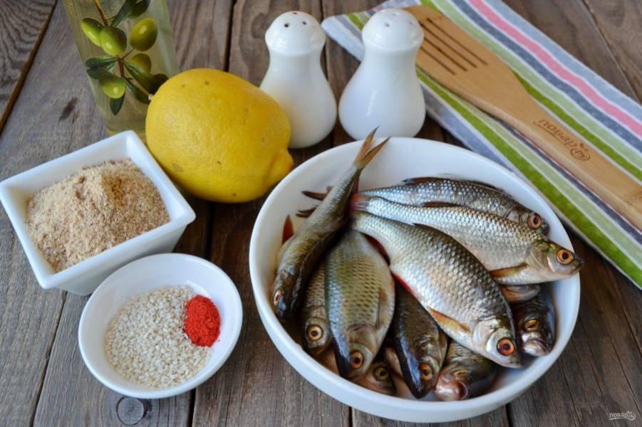 Итак, подготовьте рыбку и необходимые продукты, лимончик. Приступим!