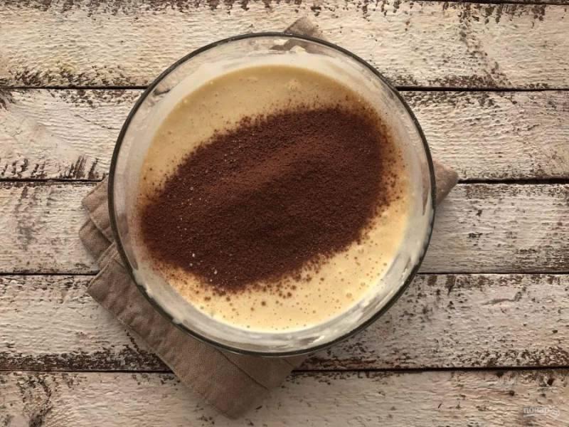 Добавьте какао.