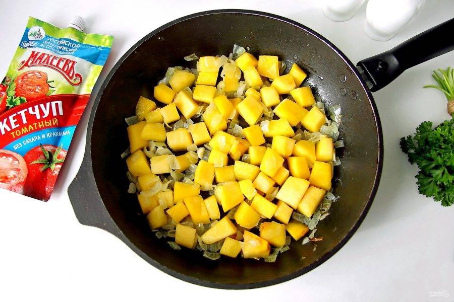 Добавьте тыкву, нарезанную небольшими одинаковыми кубиками и готовьте овощи периодически помешивая около 10 минут.