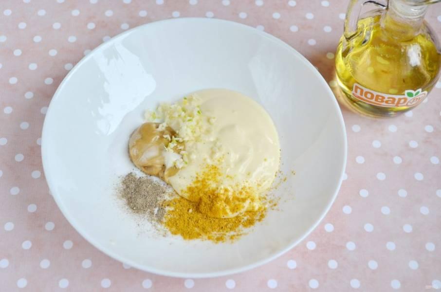 Приготовьте маринад: соедините майонез (или сметану) с горчицей, чесноком и специями. Перемешайте.