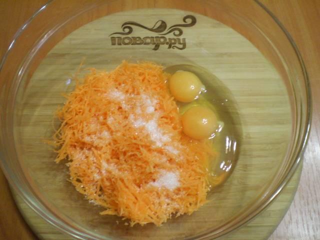 Натрите морковь на мелкую терку. Добавьте сахар и яйца. Тщательно перемешайте. Можно добавить в сладкие оладьи щепотку ванилина для аромата.