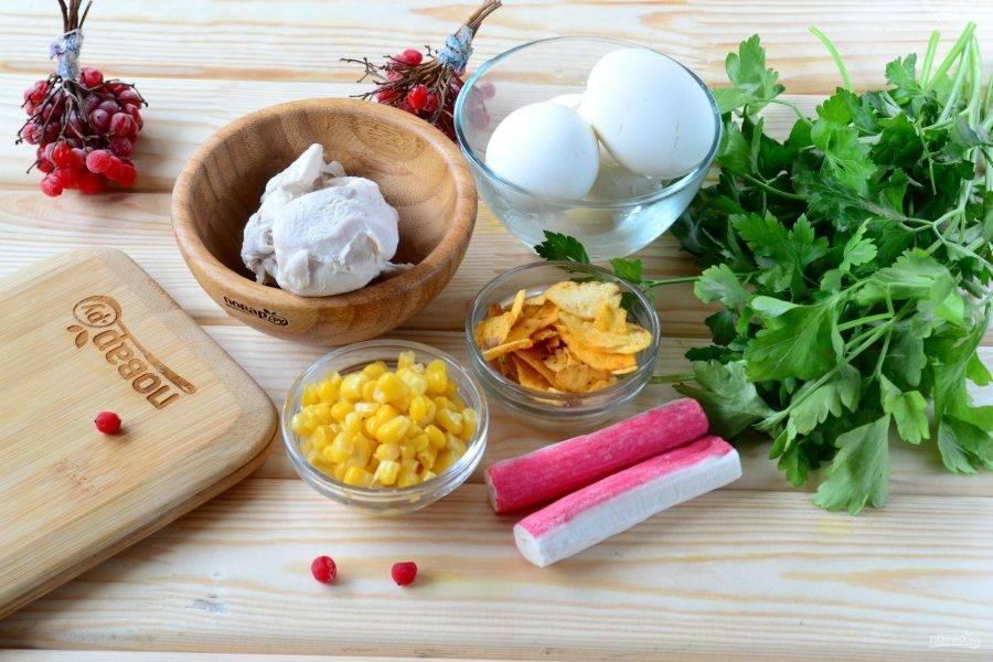 Подготовьте все необходимые ингредиенты. Куриную грудку отварите до готовности, яйца отварите вкрутую и охладите.