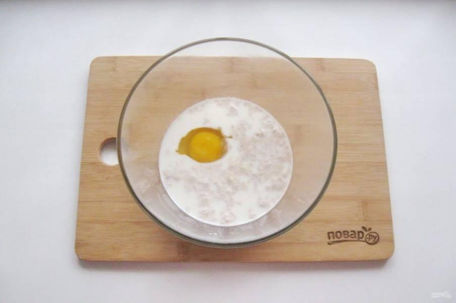 Добавьте яйцо. Перемешайте молоко, дрожжи, сахар, соль и яйцо.