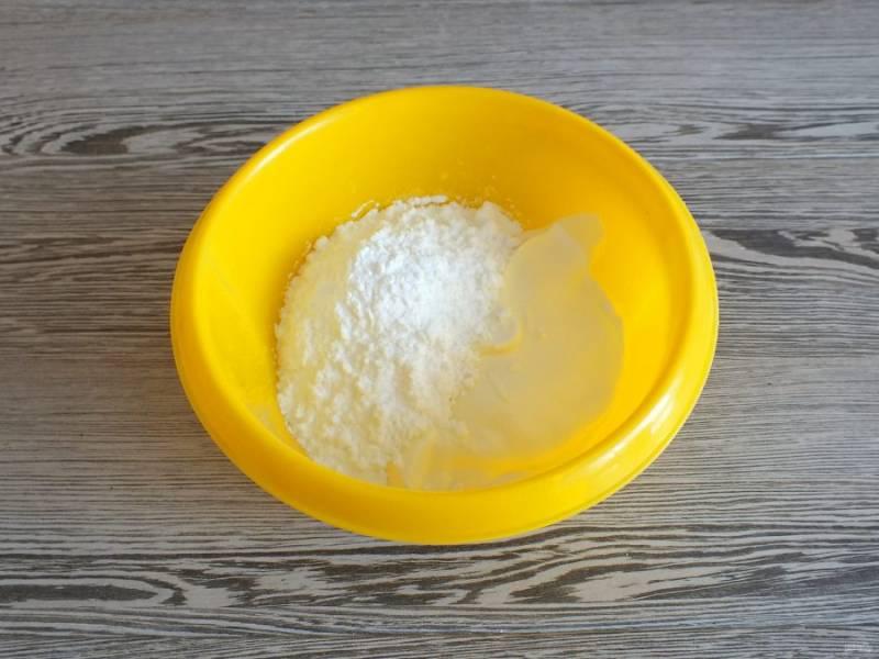 В чаше смешайте сметану и сахарную пудру.