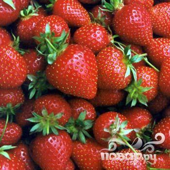 1.Клубнику необходимо перебрать и помыть. Если ягоды очень крупные, можно разрезать ее на несколько частей.