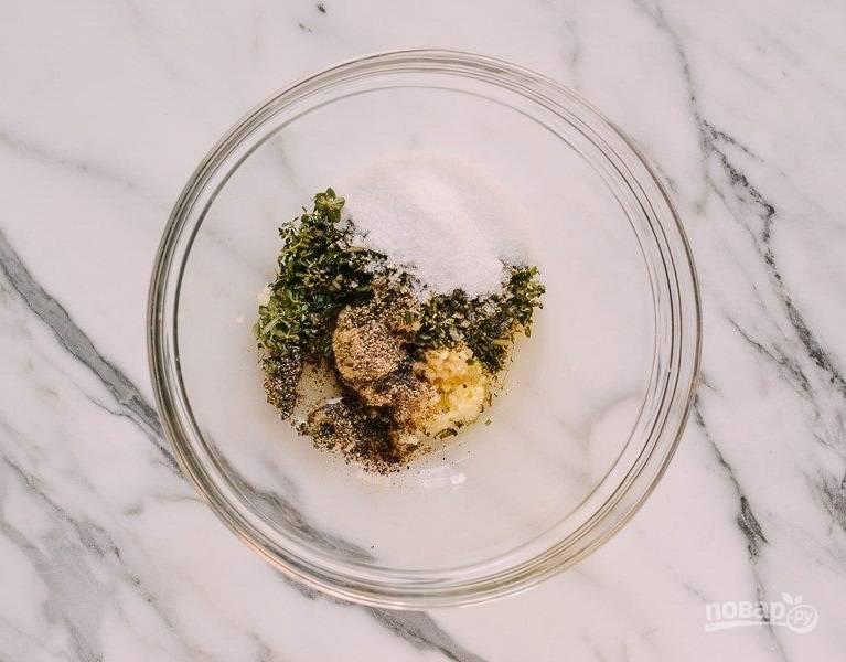 2.Очистите и измельчите чеснок, тимьян, розмарин, смешайте с оливковым маслом, солью и молотым перцем.