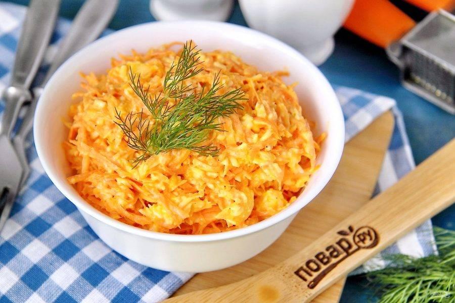 """Салат """"Рыжик"""" с морковью и сыром готов. Приятного аппетита!"""