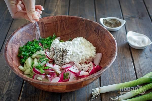 4.Перекладываю все овощи в миску, творог смешиваю со сметаной и добавляю к овощам, по вкусу солю, перчу.