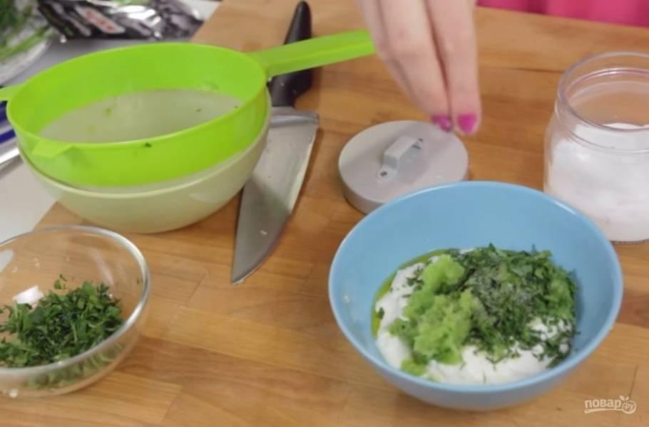 4. Измельчите петрушку и укроп, добавьте измельченный чеснок, йогурт, лимонный сок, оливковое масло и пюре из огурцов. Посолите и поперчите, хорошо перемешайте и отправьте в холодильник.