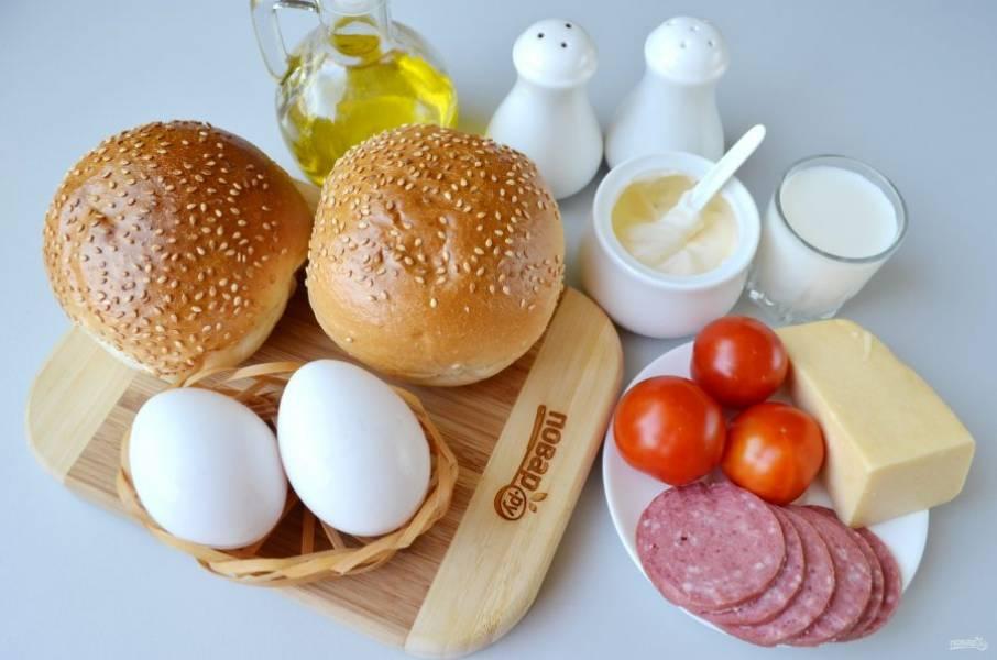 Подготовьте продукты, булочки должны быть самыми свежими, это залог вкусного завтрака!