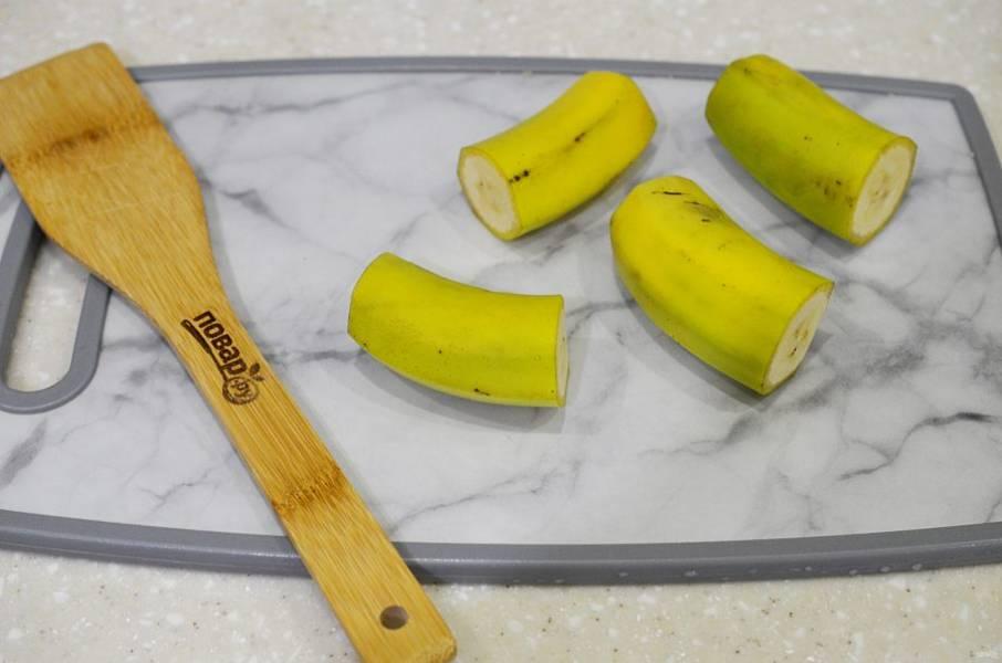 1. Бананы должны быть немного неспелые. Не очищая, разрежьте банан на 2-3 части.