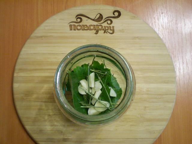 В стерильную баночку на дно кладем по паре листочков вишни, смородины, укропа, петрушки и один лист хрена, чеснок.