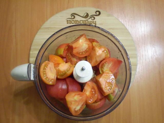 Режем помидоры на кусочки, измельчаем их. Можно перекрутить в мясорубке или пропустить через соковыжималку.