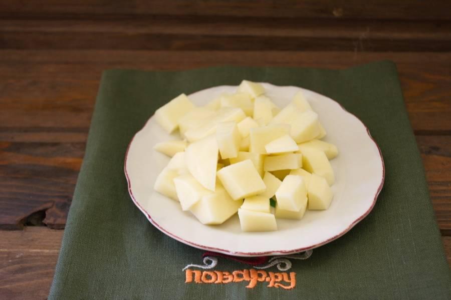 Картофель нужно очистить и нарезать кубиком.