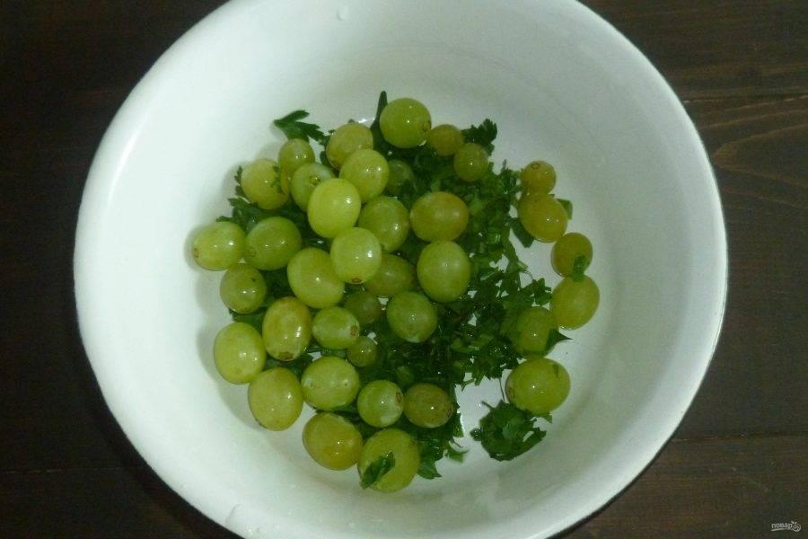 Петрушку нарежьте. В салатнике смешайте виноград, петрушку и маринованный лук. Маринад от лука сохраните в отдельной мисочке.