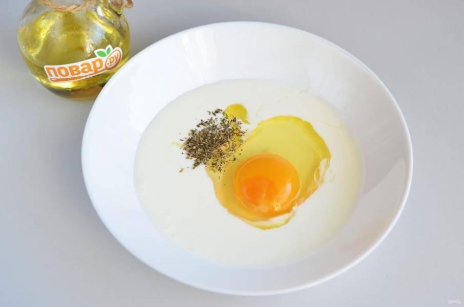 6. Йогурт смешайте с яйцом, можно положить щепотку любимых трав (я добавляю прованские).