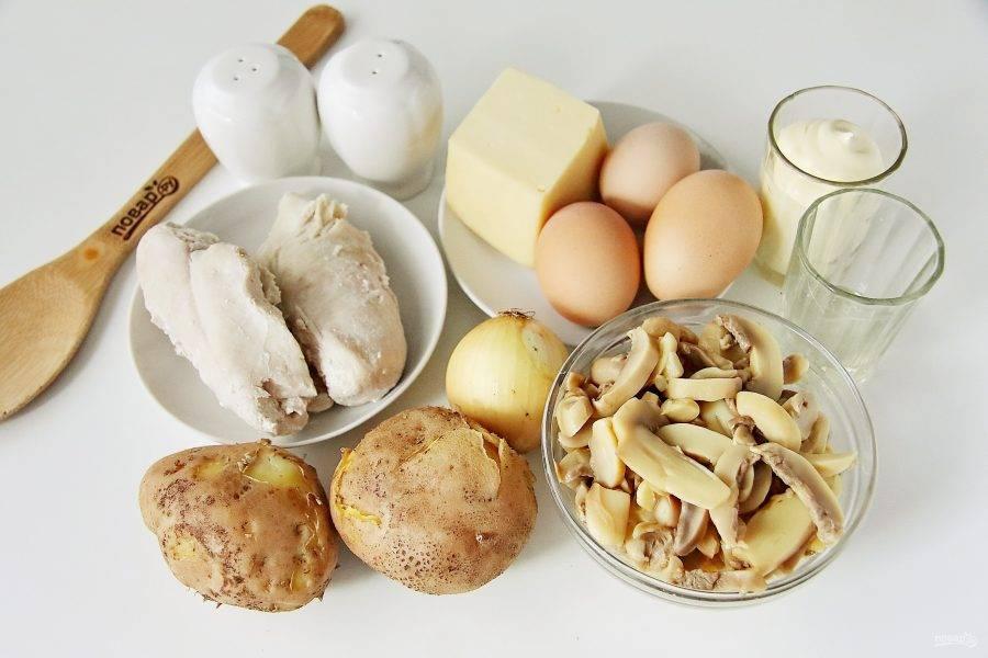 Подготовьте все ингредиенты. Отварите заранее в подсоленной воде куриное филе. Сварите яйца и картофель. Шампиньоны откройте и слейте с них жидкость.