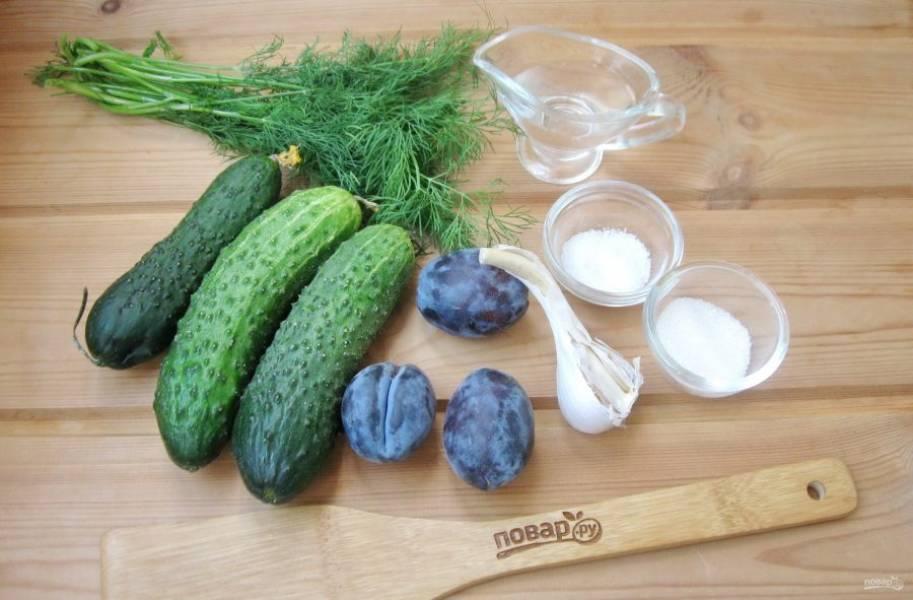 Подготовьте ингредиенты для приготовления огурцов со сливами на зиму.