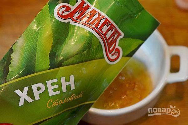 """А хрен """"МахеевЪ"""" придаст нашему блюду немного остроты."""