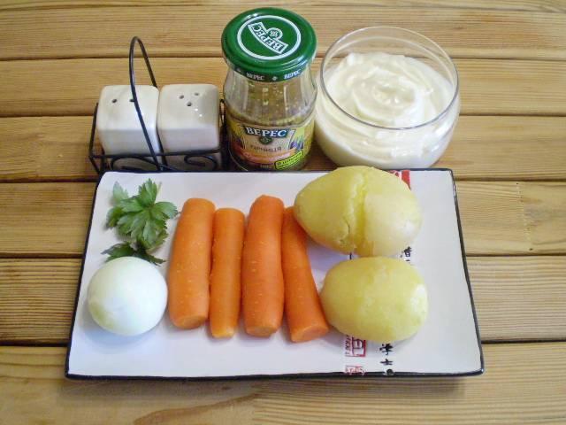 1. Приготовим продукты. Картофель и морковь отвариваем до полной готовности, остуживаем и очищаем. Лук очистить от кожуры и сполоснуть под водой.
