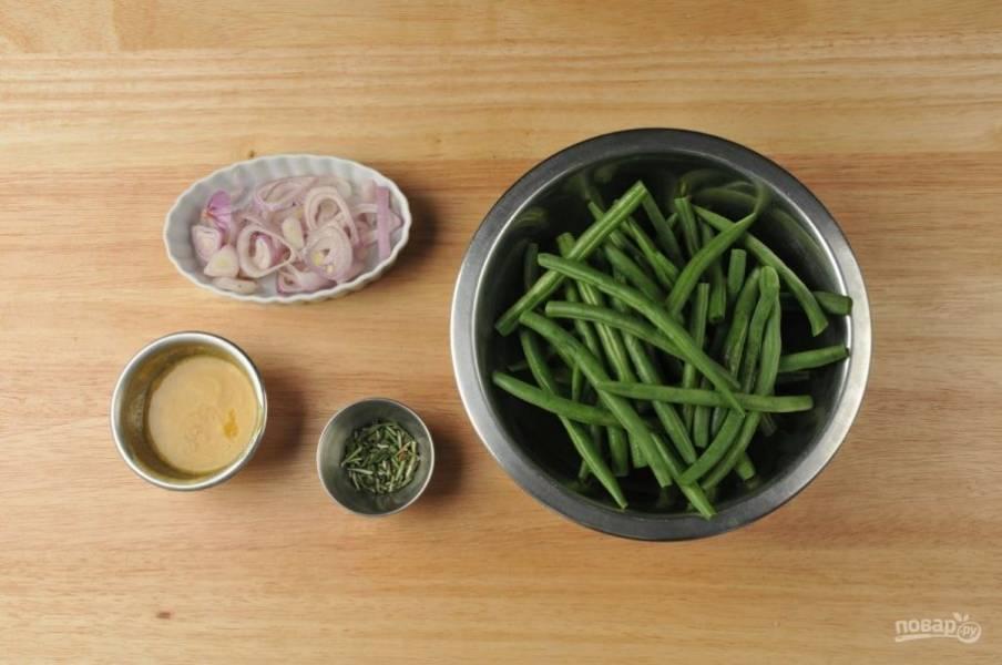 1. Подготовьте ингредиенты. Лук нашинкуйте тонкими кольцами. Листья розмарина удалите с веточки. Соедините в миске горчицу с мёдом. Мясо смажьте солью и перцем. Фасоль нарежьте одинаковыми длинными кусочками.