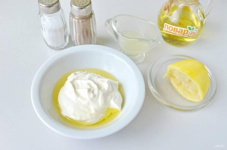 3. Из густого натурального йогурта сделайте заправку для салата. Для этого добавьте к нему ложку столовую растительного масла, чайную ложку свежевыжатого лимонного сока, щепотку соли и перца. Перемешайте хорошенько, чтобы все ингредиенты соединились и образовался однородный соус.