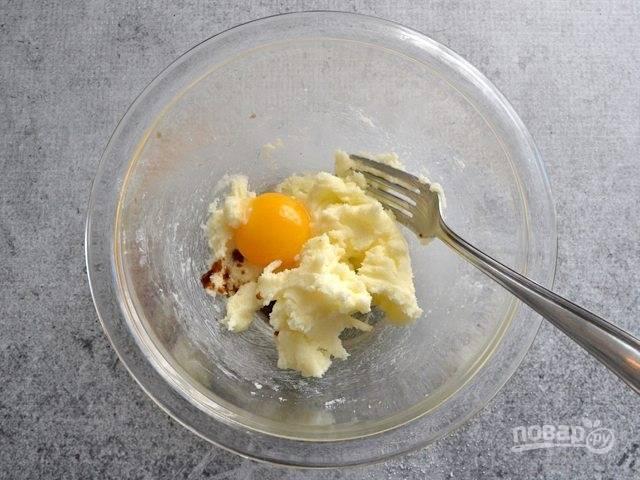 2.Разомните масло с сахаром вилкой, затем добавьте к нему куриный желток и ванильный экстракт, хорошенько размешайте.
