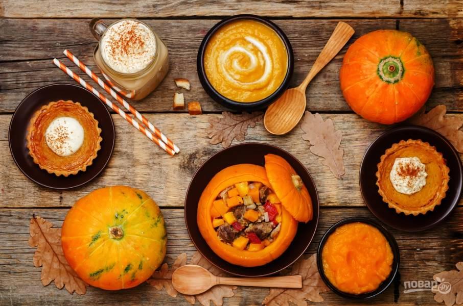 Дары осени! Готовим вкусные блюда с тыквой