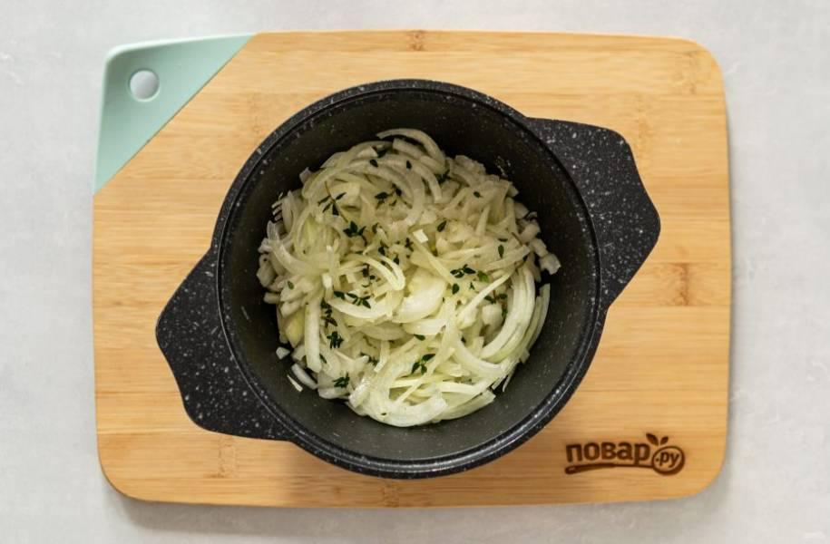 Лук очистите, нарежьте полукольцами. В кастрюле с толстым дном разогрейте оливковое масло. Обжарьте лук вместе с тимьяном и щепоткой соли на медленном огне.