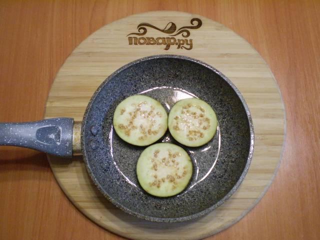 4. На растительном масле жарим баклажаны до готовности.