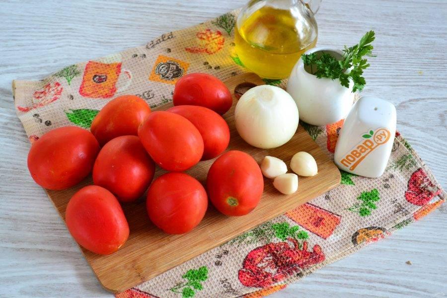 Подготовьте все необходимые ингредиенты. Лук и чеснок очистите от шелухи, помидоры промойте.