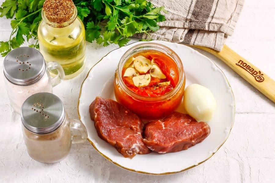 Подготовьте указанные ингредиенты. Используйте мякоть говядины с минимальным количеством жира, без костей.
