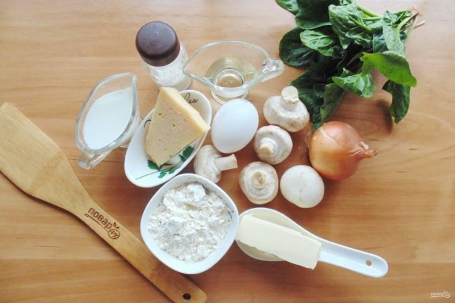 Подготовьте ингредиенты для приготовления киша.