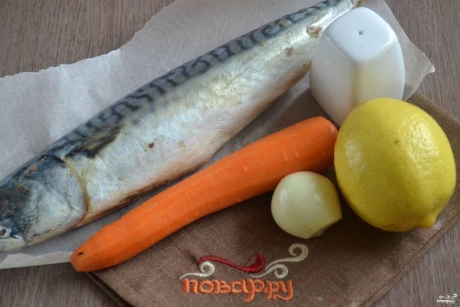 Приготовьте все необходимые ингредиенты. Скумбрию очистите от внутренностей, удалите жабры и хорошенько промойте рыбку внутри и снаружи. Лук и морковь очистите.