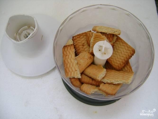 Измельчите сперва печенье в блендере.