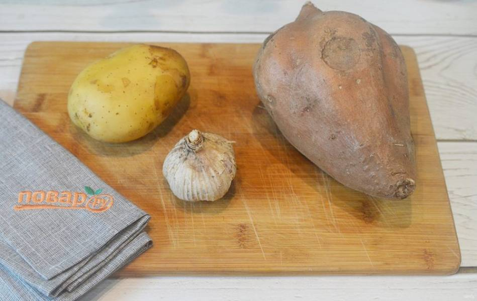 1. Картофель, батат и чеснок помойте.