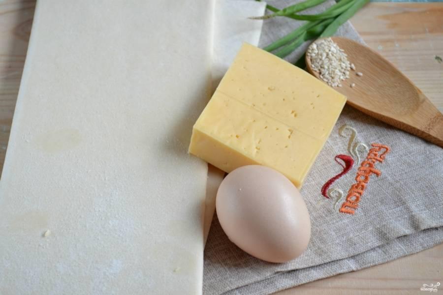 Подготовьте все необходимые ингредиенты. Для этого рецепта лучше подойдет слоеное бездрожжевое тесто, из него готовые слойки получатся очень рассыпчатыми и вкусными. Сыр возьмите такой, который хорошо плавится.