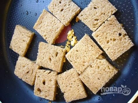 4. На сковороду с небольшим количеством растительного масла отправьте измельченный чеснок и хлеб. Обжарьте его немного с двух сторон, чтобы пропитать ароматом чеснока.