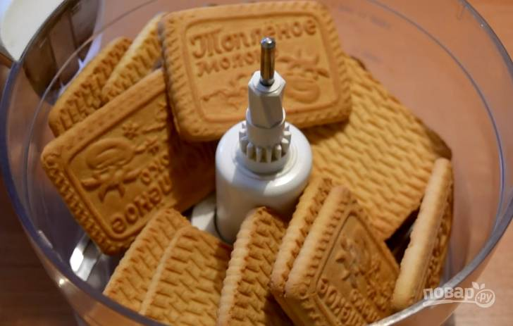 1. Обычное песочное печенье перетрите блендером или скалкой до состояния крошки.