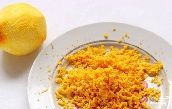1.Апельсин хорошо вымойте, ошпарьте кипятком и вытрите насухо. С помощью мелкой терки снимите с него цедру.