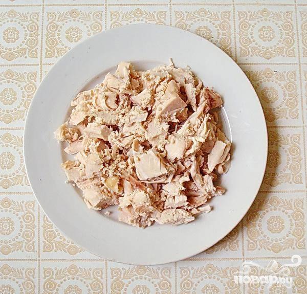 1.В первую очередь необходимо отварить куриную грудинку, и после того как она остынет, мясо отделяем от кожи и косточек. Мясо нарезаем небольшими кусочками.