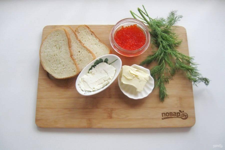 Подготовьте ингредиенты для приготовления бутербродов с красной икрой.