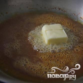 2. В большой сковороде довести 1/4 стакана сахара и 2 столовые ложки воды до кипения, без помешивания. Варить, пока вода не испарится, и смесь не станет янтарного цвета. Снять с огня и добавить сливочное масло. Перемешать вилкой, пока оно не растает.
