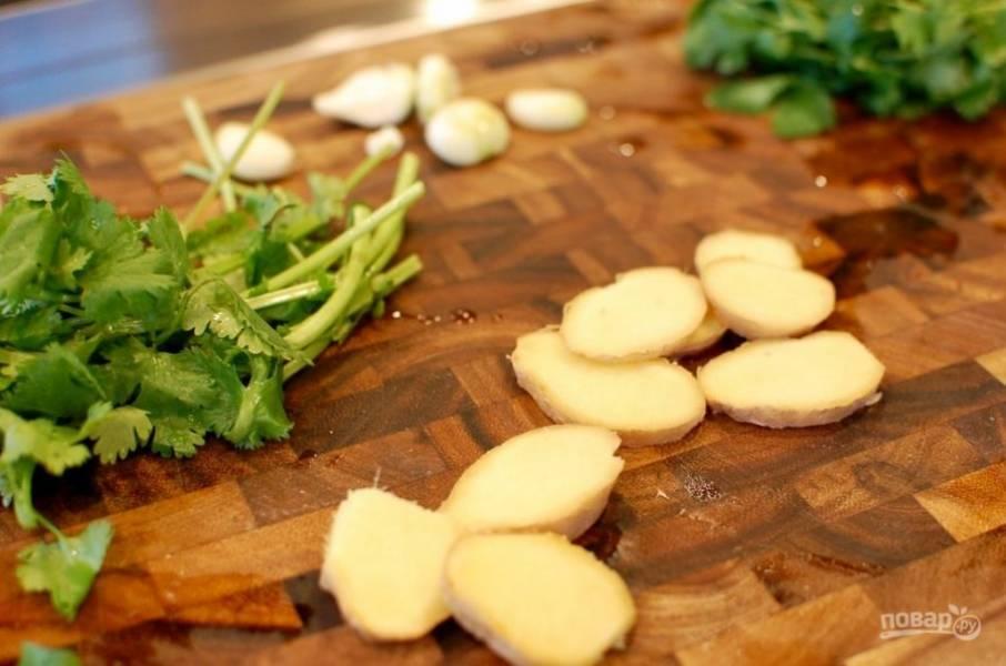 1.Промойте имбирь и кинзу, почистите чеснок. Порежьте имбирь дольками, измельчите стебли и нижние листочки кинзы, верхние листочки не измельчайте, а оставьте в стороне, разрежьте крупный чеснок пополам.