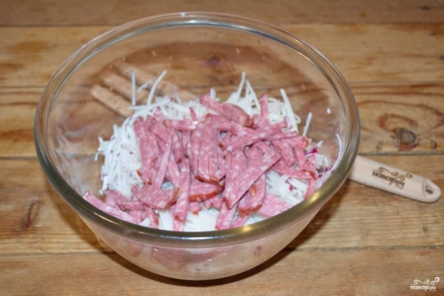 Салями нарезаем тонкой соломкой. Обязательно снимите пленку перед нарезкой колбасы.