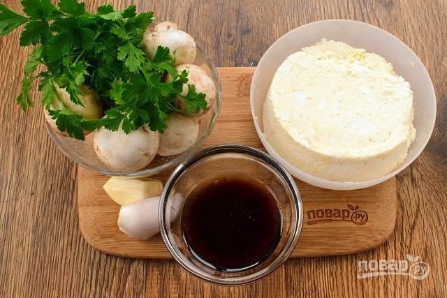 Подготовьте необходимые продукты. Шампиньоны, овощи и зелень вымойте. Лук и чеснок очистите. Для соуса соедините бальзамический укус, мед и оливковое масло.