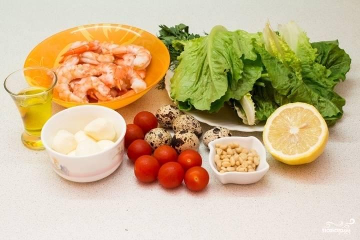 Подготовьте все необходимые ингредиенты. Промойте и обсушите салат, отварите вкрутую яйца.